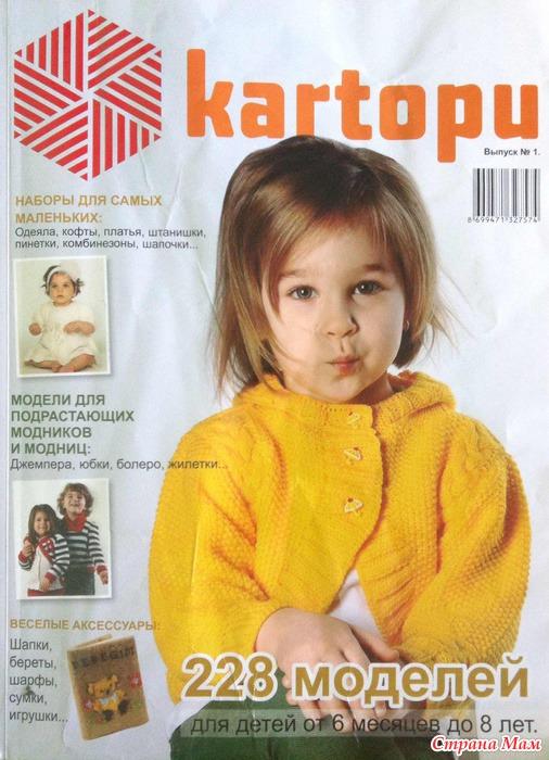 Журнал по вязанию с пряжей