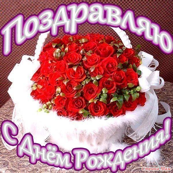 Поздравление с днем рожденья кресница