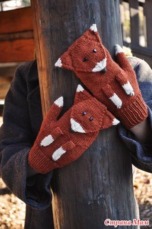 Варежки-лисички