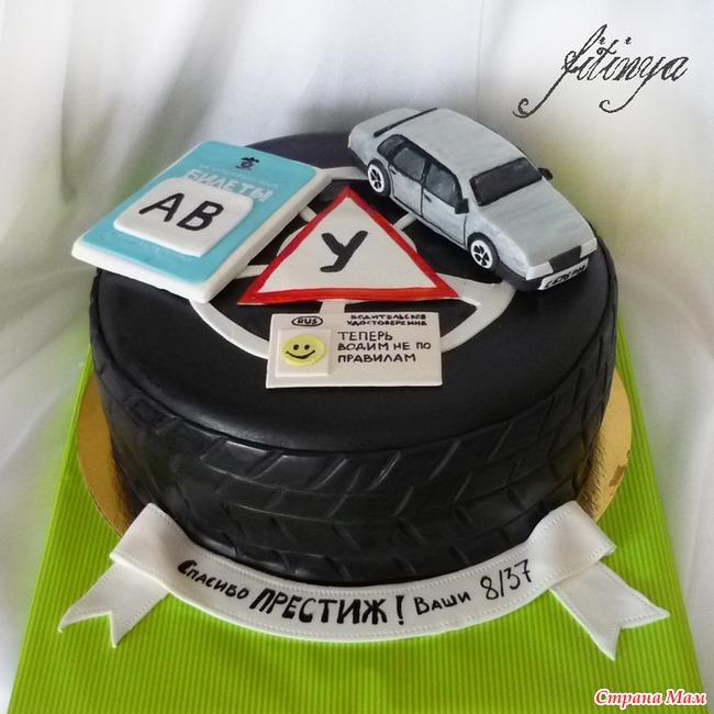 Поздравления с днем рождения инструктору по вождения