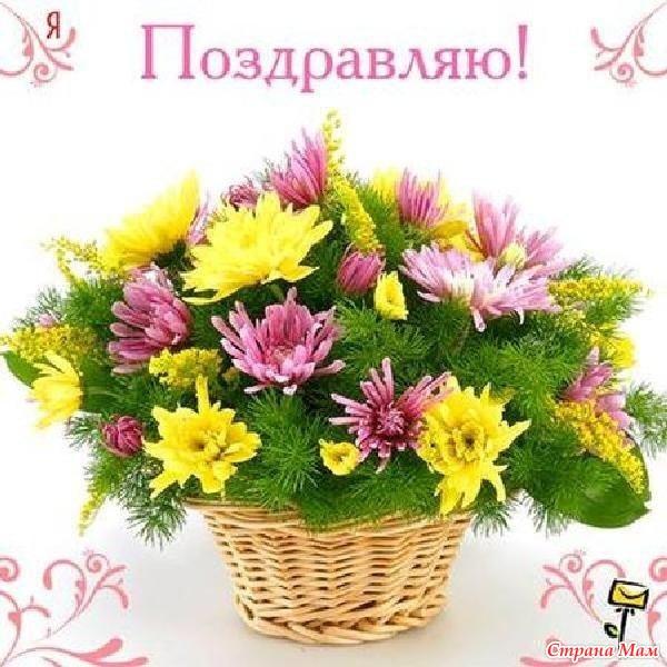 Поздравления с днем рождения от невестке свекрови на