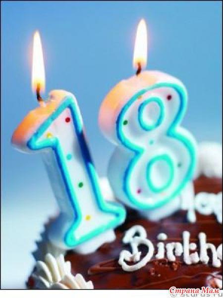 Поздравления с днём рождения мальчику на 18 лет