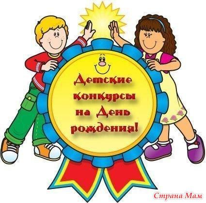 Детские конкурсы и игры на день рождения