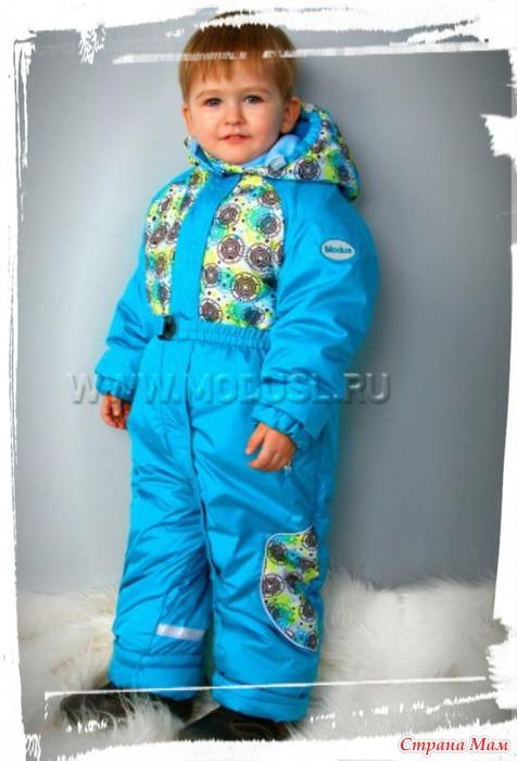 Модус л детская верхняя одежда оптом от производителя