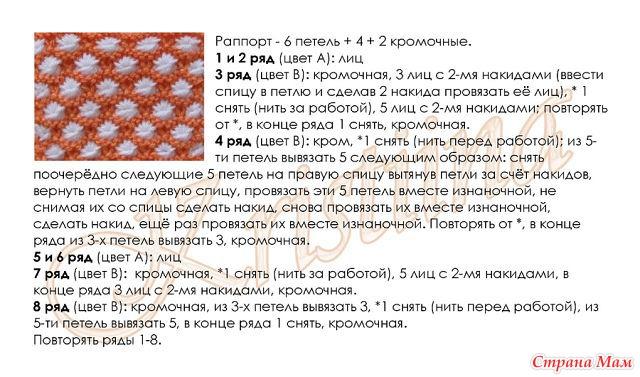Вязание спицами узор из двух цветов