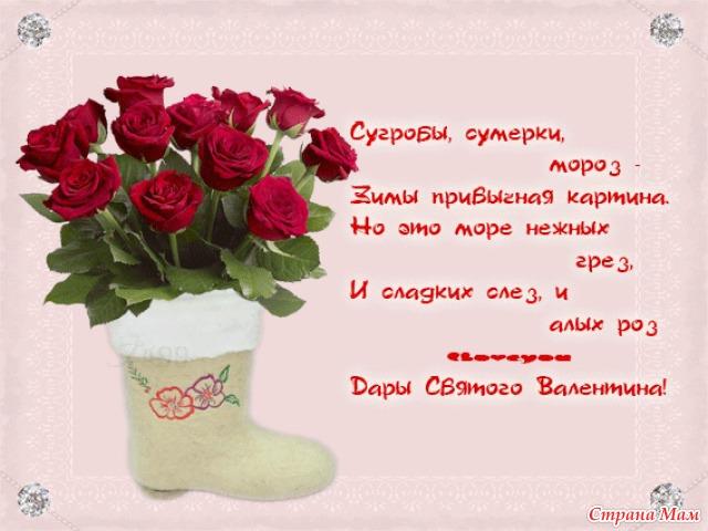 Поздравления в картинках с днем валентина