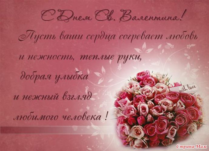 Картинка поздравление с днём святого валентина