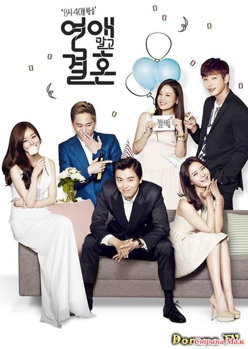 Актёры сериала никаких свиданий только свадьба