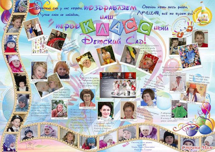 Газета детские поздравления детскому саду