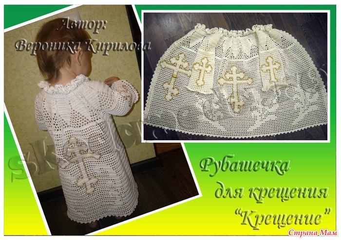 крестильная рубашка для мальчика крючком схема при выборе туалетной