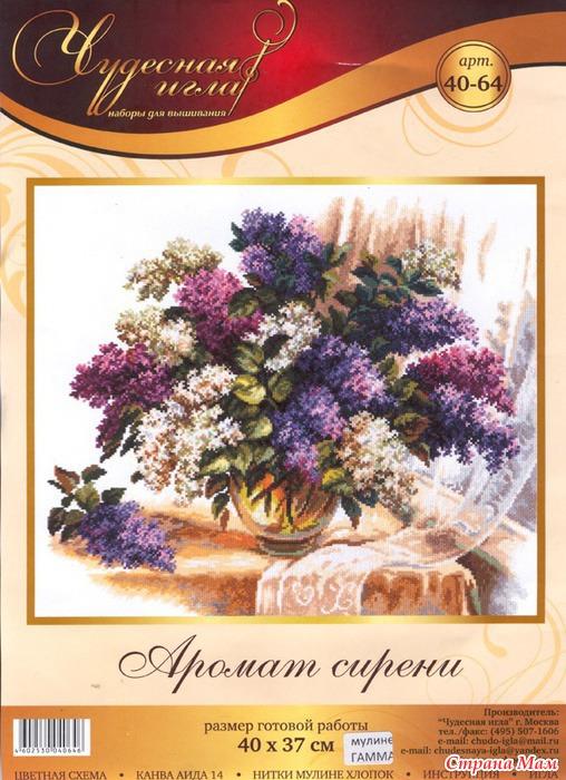 Вышивка аромат сирени от чудесной иглы