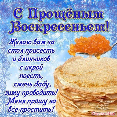 Поздравления прощенного дня