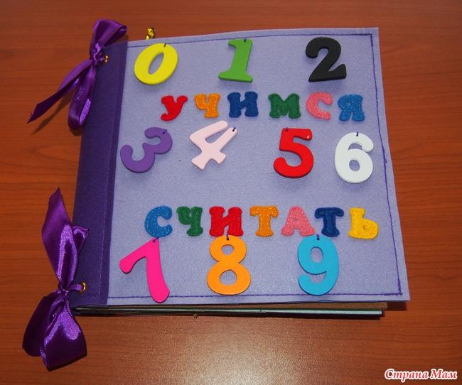 Развивающая книжка как сделать переплет