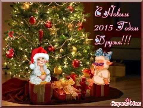 С верой и надеждой мы встречаем новый год