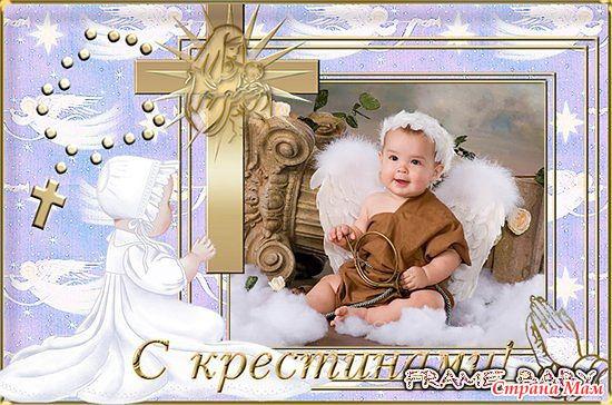 Поздравления внуку с его крещением