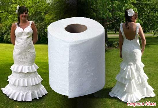 Платье из туалетной бумаги своими руками инструкция