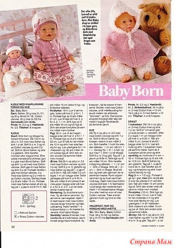 Вязание куклам baby born
