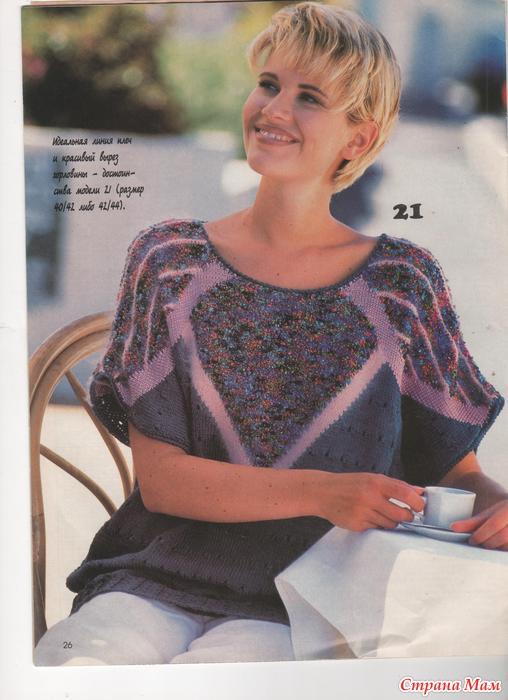 Пуловер Разноцветный Доставка