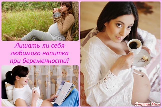 Беременность что нельзя пить