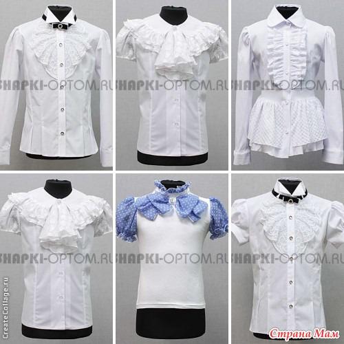 Магазин Одевайка Блузка В Школу