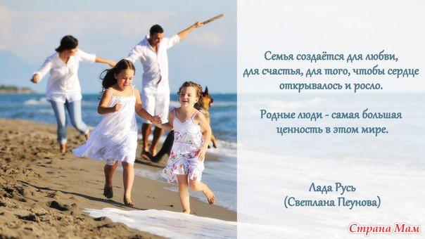 Статусу про семью счастливую с детьми