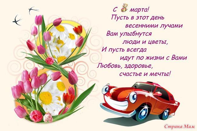 Шуточное поздравление на 8 марта