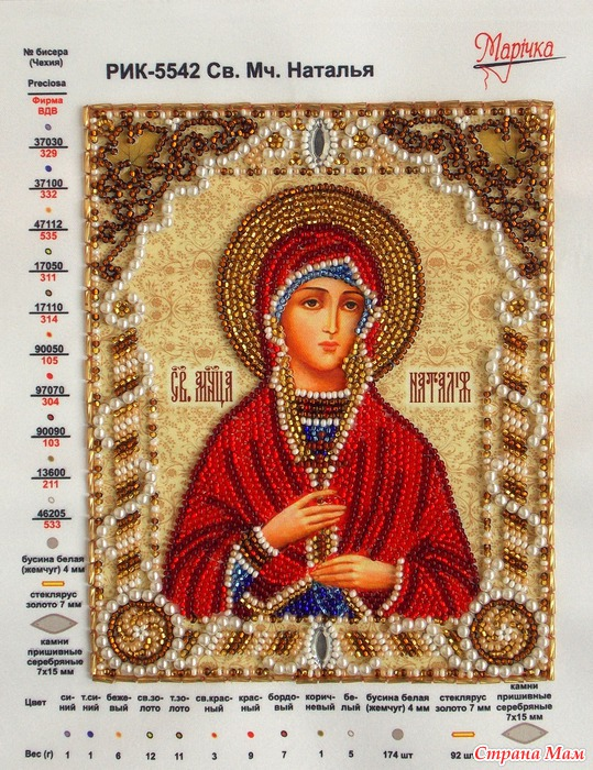 Вышивка икон бисером маричка