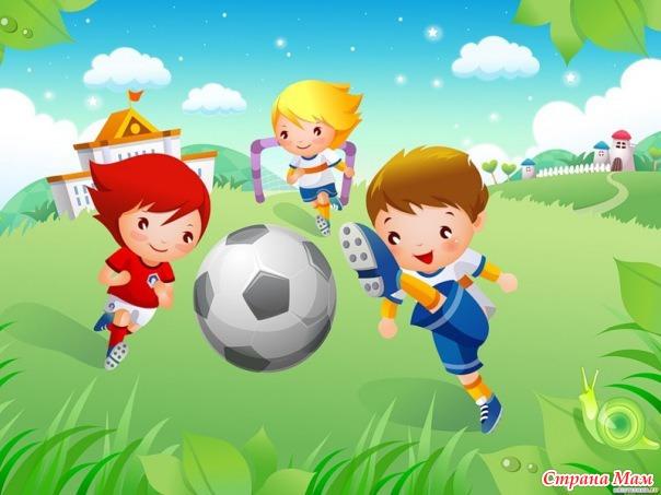 подвижные игры картинки в детском саду