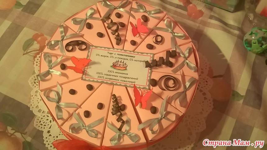 Торт с пожеланиями своими руками на день рождения как сделать 94