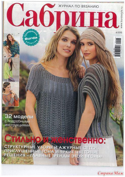 Сабрина вязание журнала