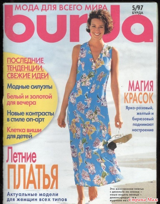 Бурда моден летне платья