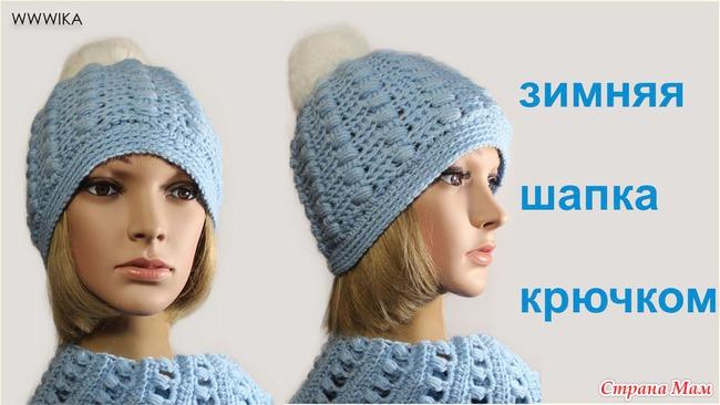 Вязать зимнюю шапку видео