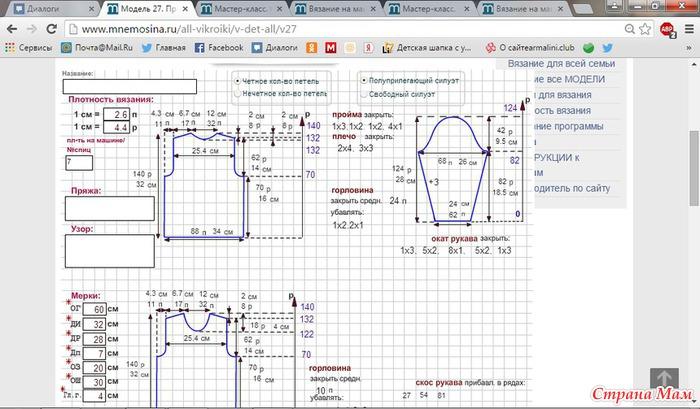 Расчёт вязания и модели 333