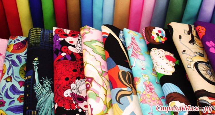 Яркие ткани для шитья