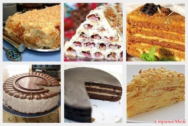 Самые вкусные домашние торты