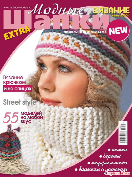 Журнал по вязанию модных шапок