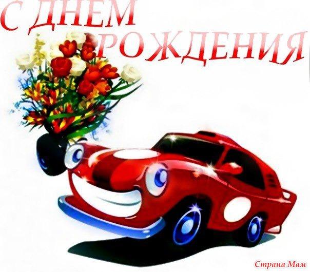 Прикольные поздравления с днем рождения водителей