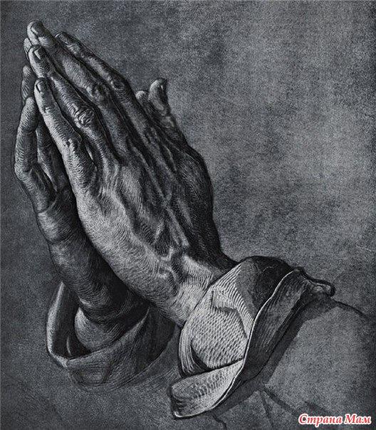 Молящиеся руки.