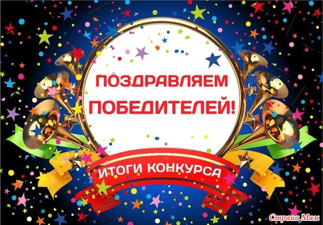 Поздравления победителей соревнований