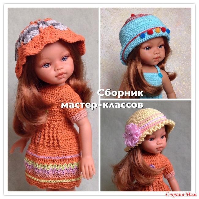 Мастер-класс шапочки крючком для кукол