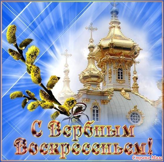 Фото поздравления вербным воскресеньем