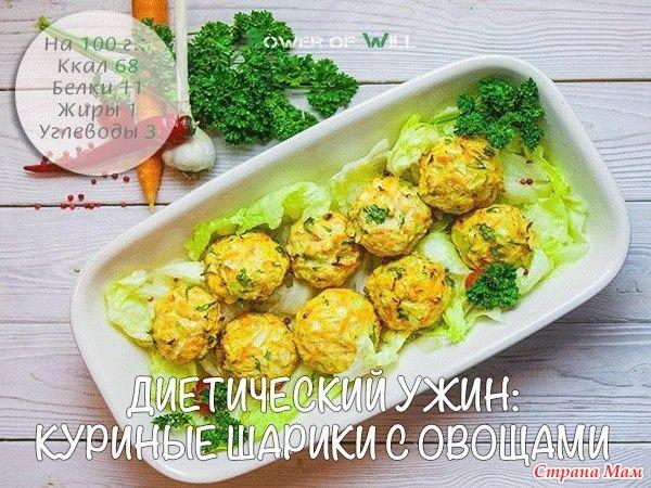 легкий ужин рецепты фото диетический