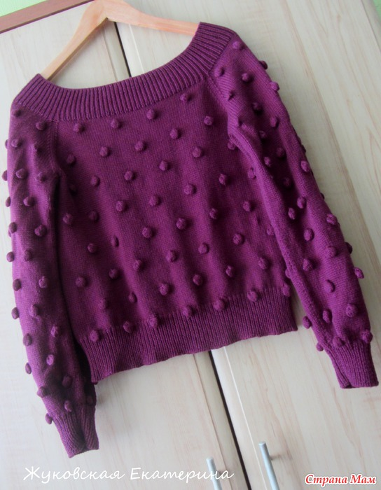 Пуловер С Шишечками