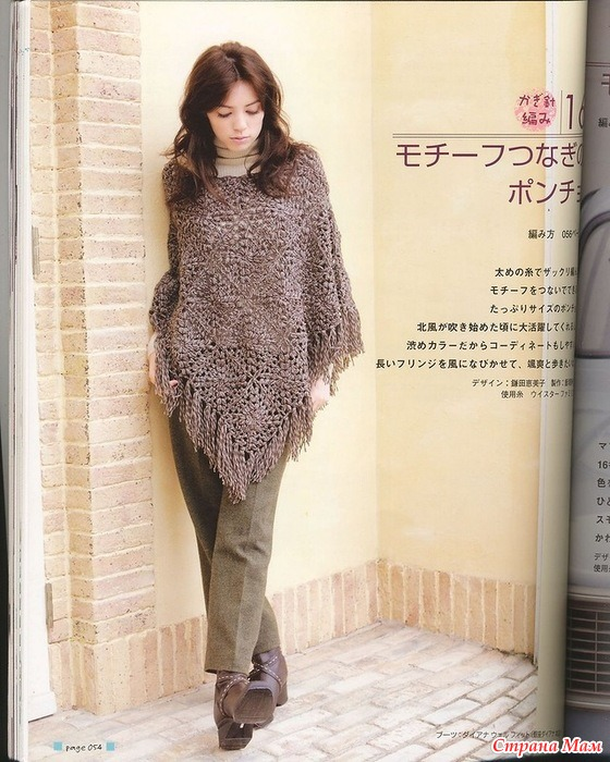пончо из японских журналов со схемами