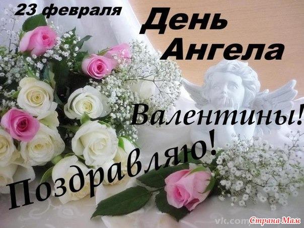 Днем ангела валентина поздравления с