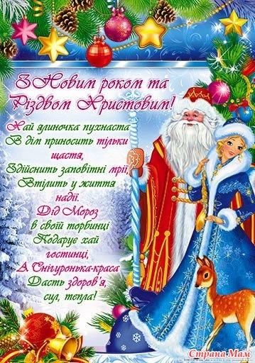 Поздравление с новым годом на украинском