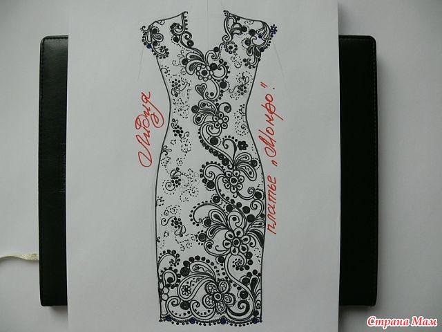 Эскиз платья для ирландского кружева