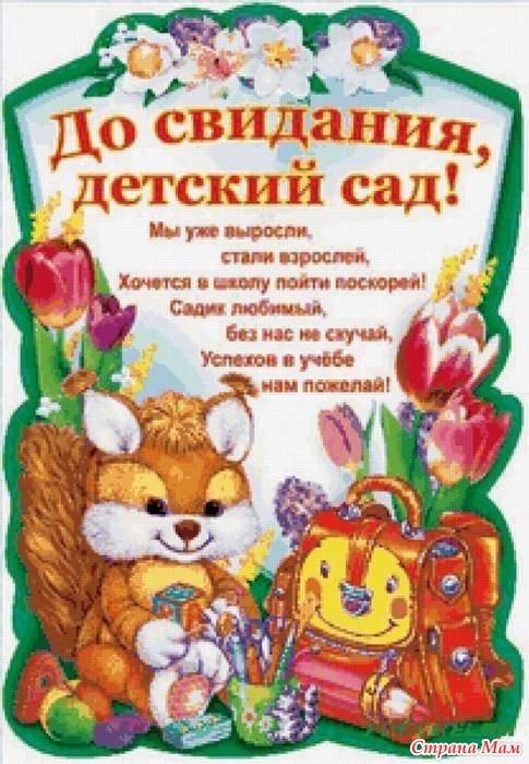 Доска объявлений для родителей в детском саду своими руками дать бесплатно объявление без регистрации харьков