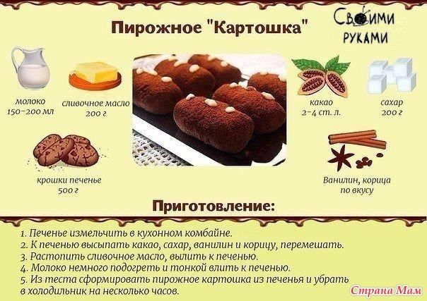 Как сделать пирожное картошка из печенья в домашних условиях