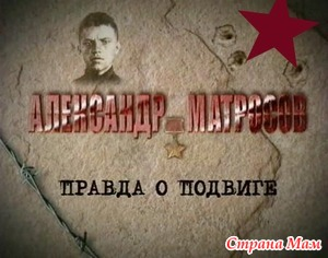 Александр Матросов. Правда о подвиге. - Доккино - Страна Мам